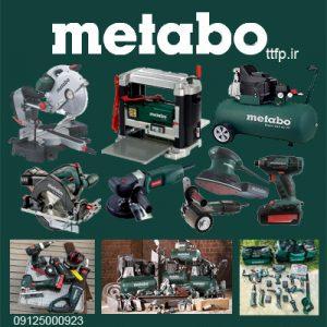 نمایندگی فروش METABO - محصولات متابو - ابزار آلات شارژی؛ بادی - باغبانی- نجاری - ابزار آلات صنعتی - 09125000923