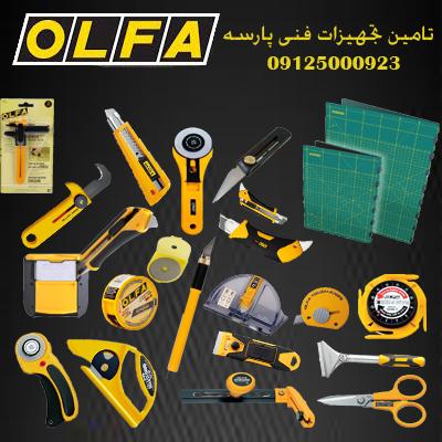نمایندگی OLFA - صفحه برش - قیچی - انواع کاتر اولفا - 09125000923
