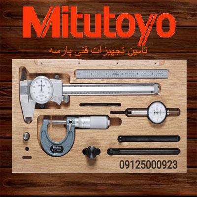 نمایندگی فروش MITUTOYO - کولیس دیجیتالی- میکرومتر خارج سنج معمولی- ساعت اندیکاتور-تجهیزات اندازه گیری دقیق میتوتویو - 09125000923
