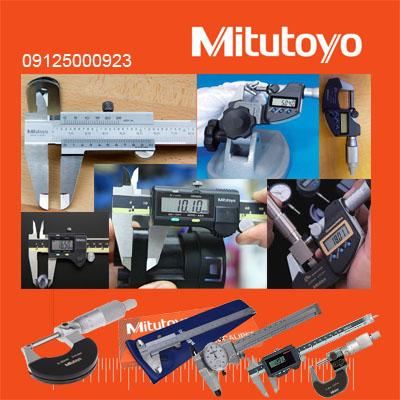 نمایندگی فروش MITUTOYO - کولیس ساده - کولیس دیجیتالی - میکرومتر دیجیتالی - پایه میکرومتر - کولیس ساعتی - میکرومتر میتوتویو - 09125000923