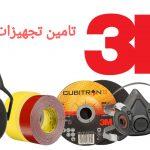 نمایندگی فروش 3M - محصولات ایمنی بهداشتی - محصولات صنعتی تری ام - 09125000923
