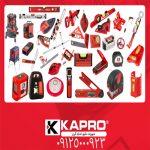 نمایندگی KAPRO - تجهیزات دقیق اندازه گیری کاپرو - 09125000923