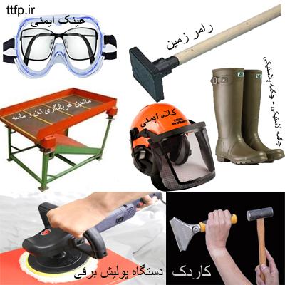 تامین کننده ابزار آلات ساختمانی - مصاح ساختمانی - ttfp.ir - 09125000923